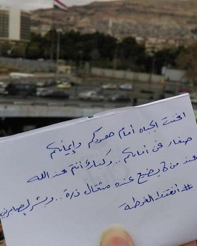 صورة ثورة جريئة بدمشق تواجه وحشية الأسد