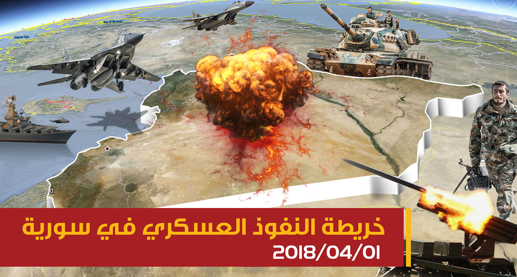 صورة سوريا الحالية..وفق النفوذ العسكري