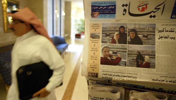 """صورة صحيفة """"الحياة"""" توقف نسختها الورقية الدولية"""