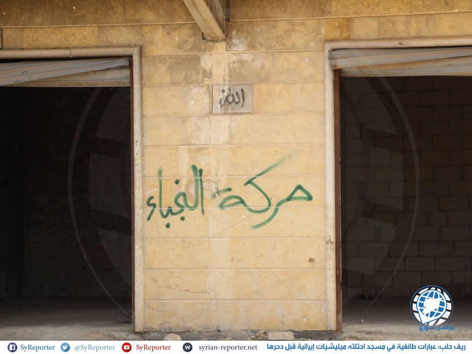 """صورة صور..ميليشيات شيعية تشوه جامع """"بن الوليد"""" بحلب"""