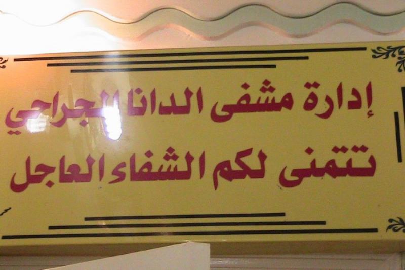 صورة ملثمون يحاولون اقتحام مشفى الدانا بإدلب..ماذا هدفهم؟