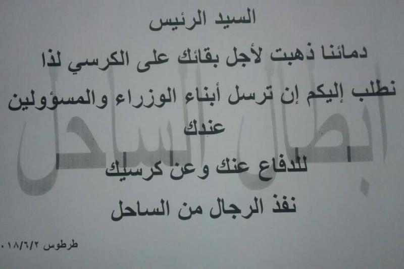 صورة علويو الساحل للأسد: لم يبقى لدينا رجال