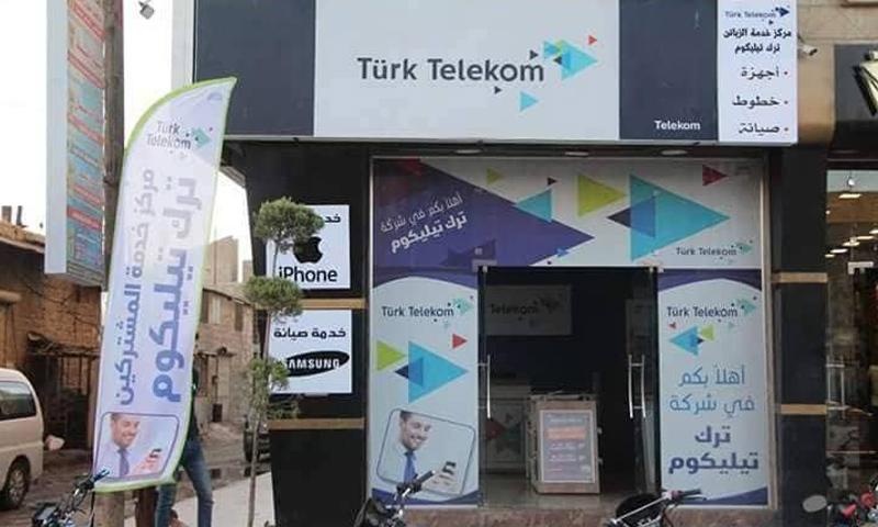 """صورة """"تورك تيلكيوم"""" تفتتح أول مركز لها بريف حلب"""