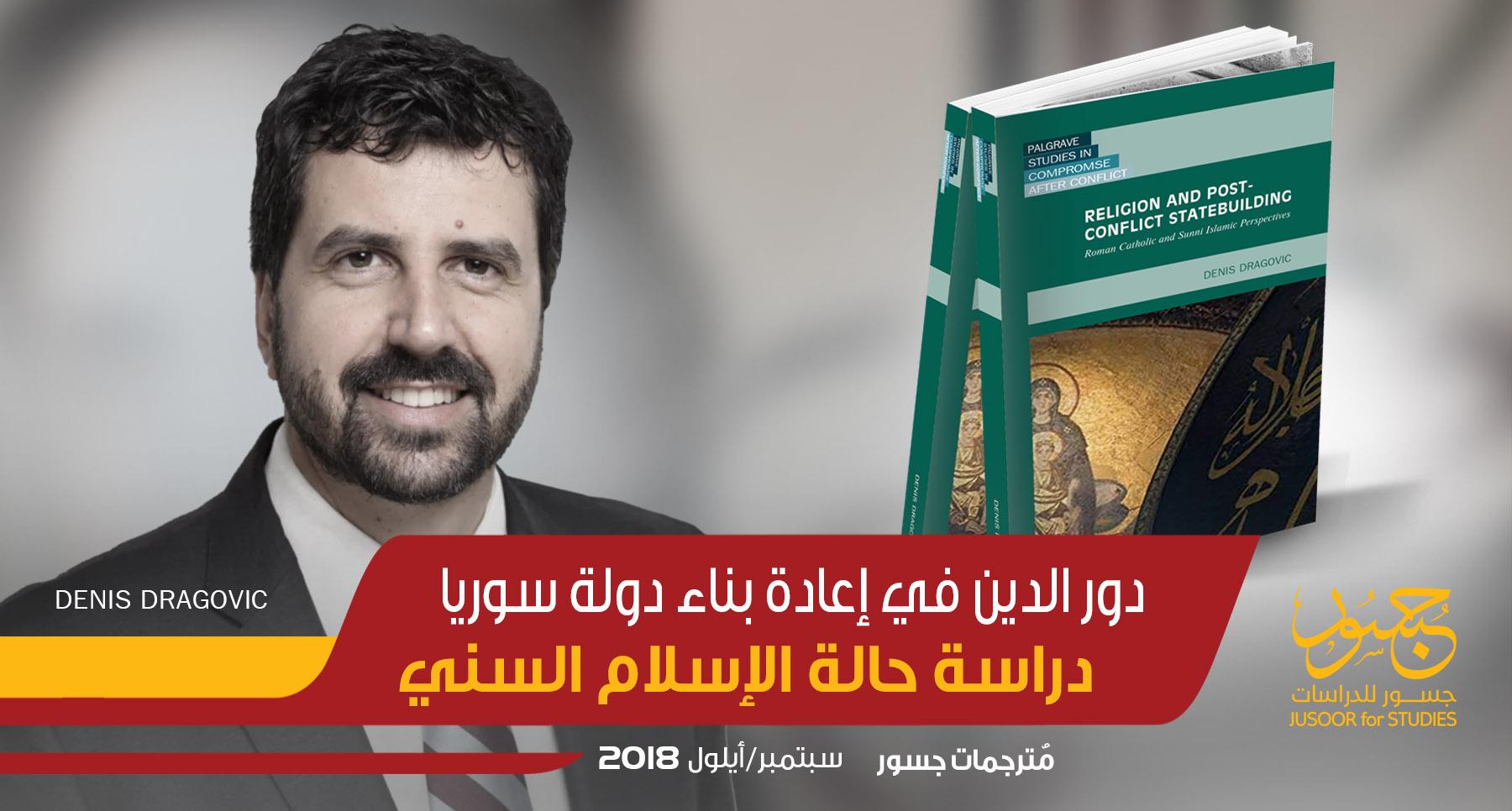 صورة دور الدين في إعادة بناء دولة سوريا: دراسة حالة الإسلام السني
