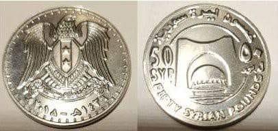 صورة المصرف المركزي يعلن عن 50 ليرة معدنية