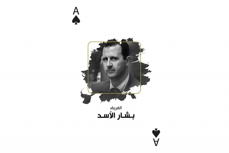 صورة سوريا..الأسد يتصدر قائمة رؤوس الإجرام