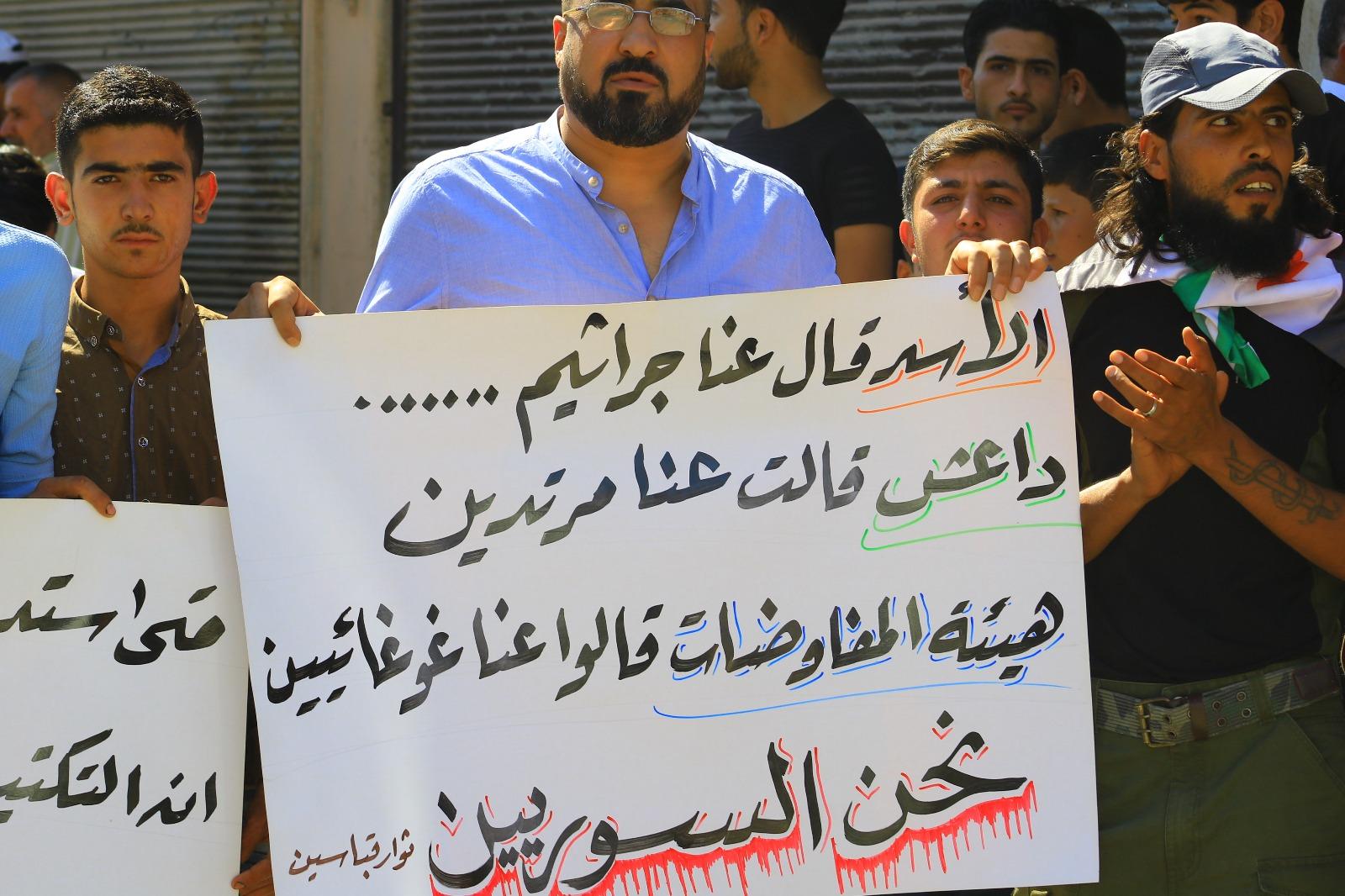 صورة لماذا قال السوريين: هيئة التفاوض لا تمثلنا؟