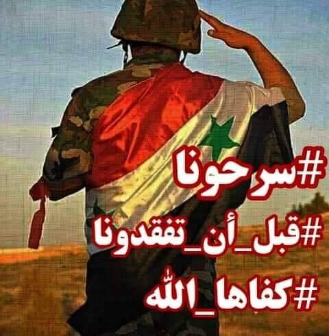 """صورة """"بدنا نتسرح"""".. حملة يطلقها جنود النظام"""