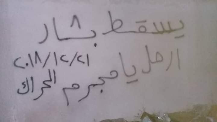 صورة درعا تفاجئ الجميع مجدداً
