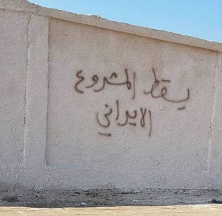 صورة درعا تعود..أهلها يرفضون الأسد ويتوعدون الإيراني