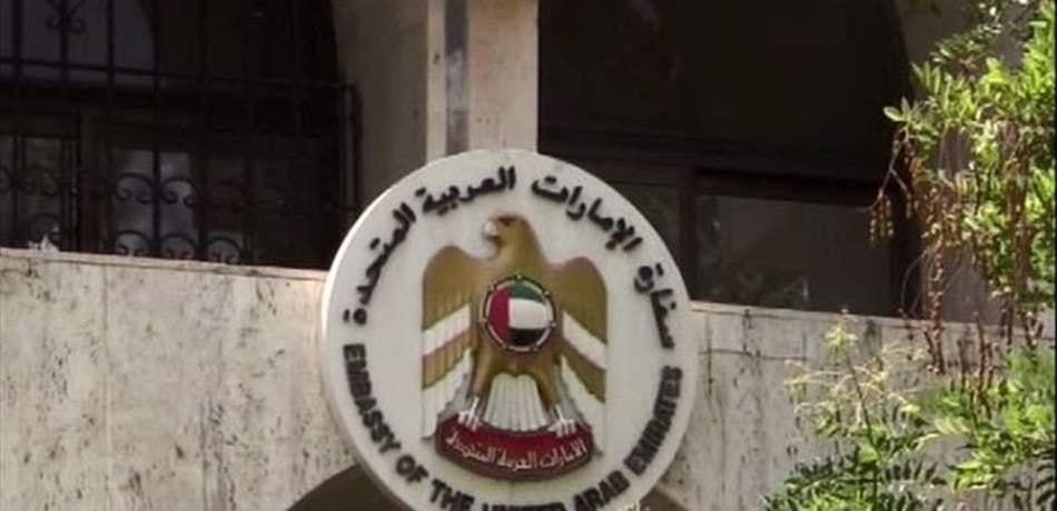 صورة الإمارات تفتتح سفارتها في دمشق