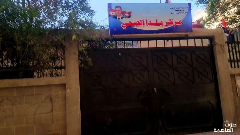 صورة جنوب دمشق يمزيق صورة الأسد