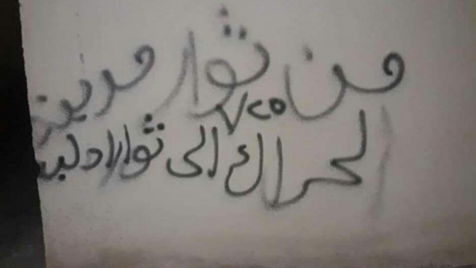 صورة حراك درعا الثوري الصامت يدعو إدلب للثبات من خلال الكتابة على الجدران