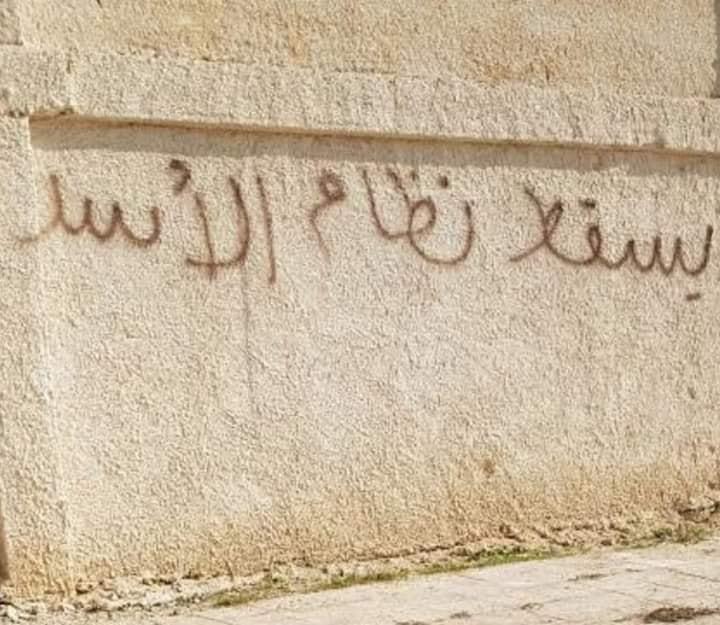 """صورة درعا تبدأ عامها الجديد بـ """"يسقط الأسد"""""""