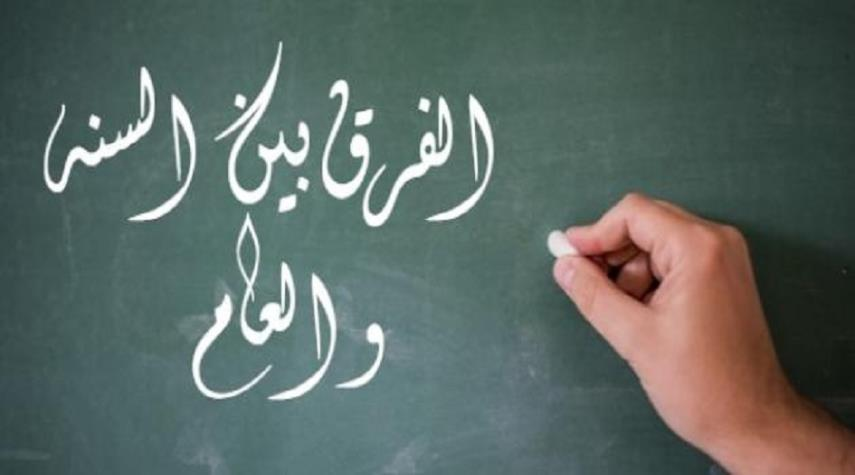 """صورة ما الفرق بين """"العام والسنة"""" من حيث المدة والمعنى؟ القرآن الكريم يجيبكم بمعلومات دقيقة"""