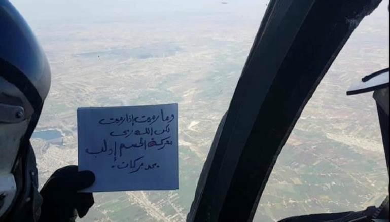 """صورة طيارو الأسد يستهلون قصف إدلب بـ """"آيات قرآنية""""!"""