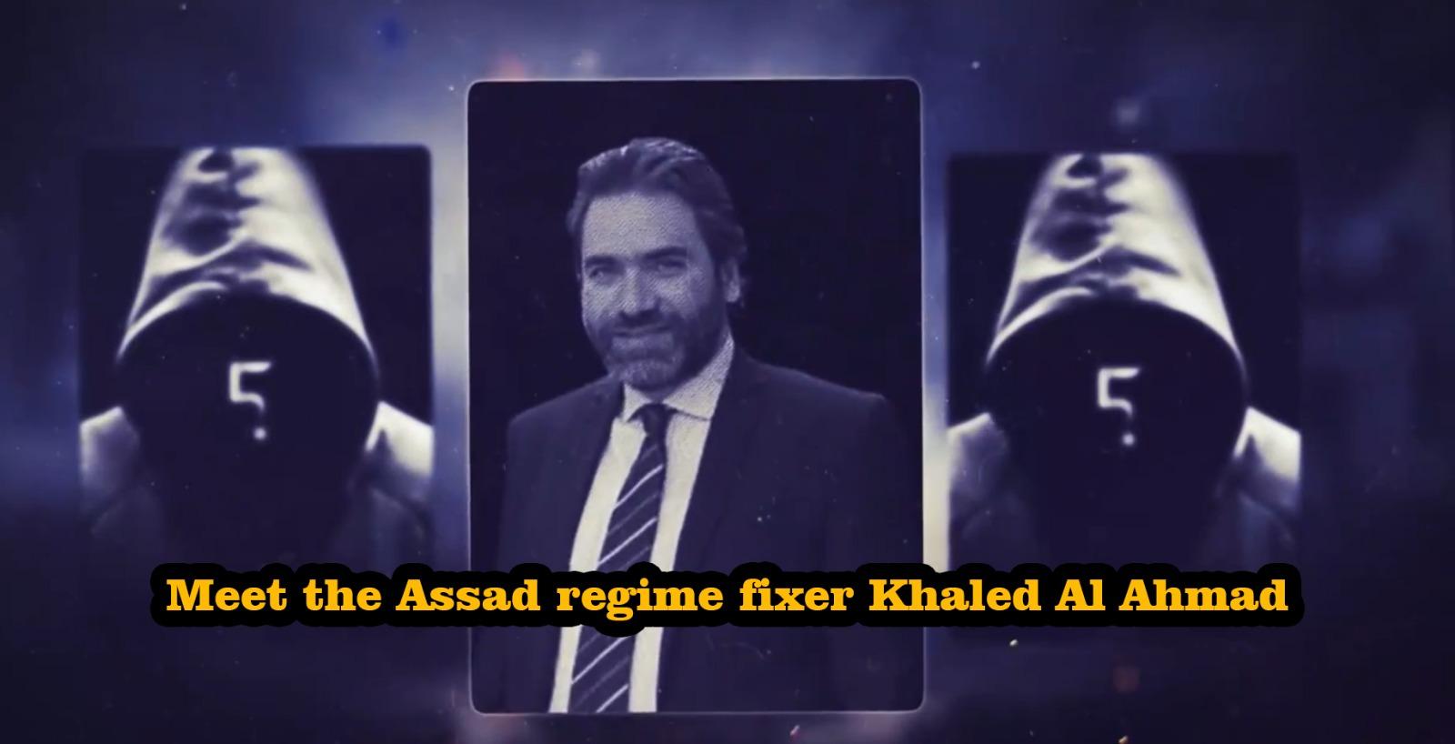 صورة تعرف على ذراع الأسد الخفية الذي تغلغل بين الثوار- فيديو