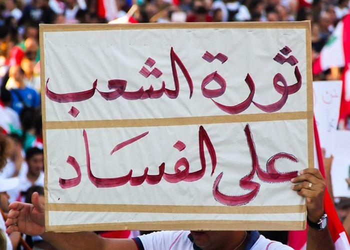 صورة ثورة لبنان وطائفية الأسد