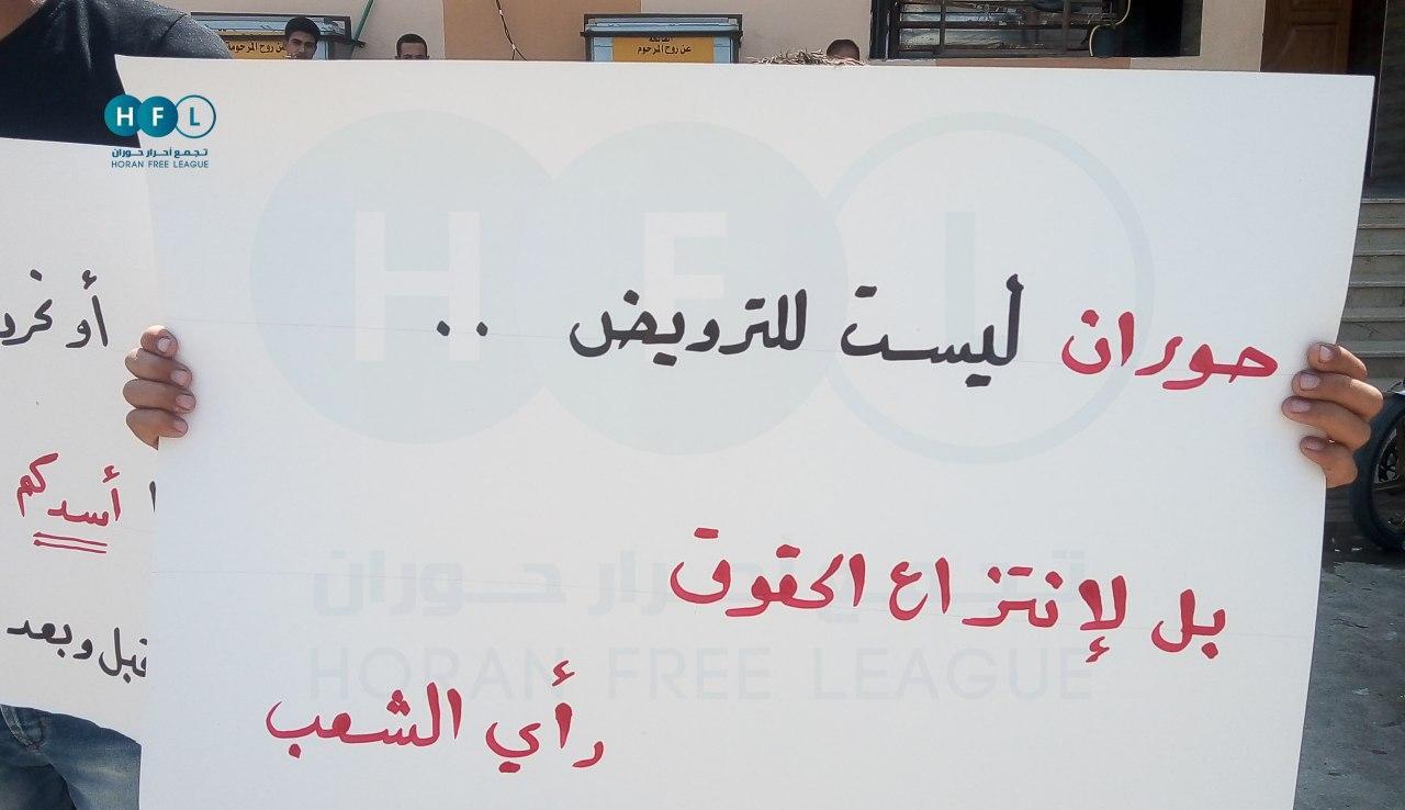 صورة درعا ترفض التطبيع مع الأسد وتطالب باسقاط النظام- صور وفيديو