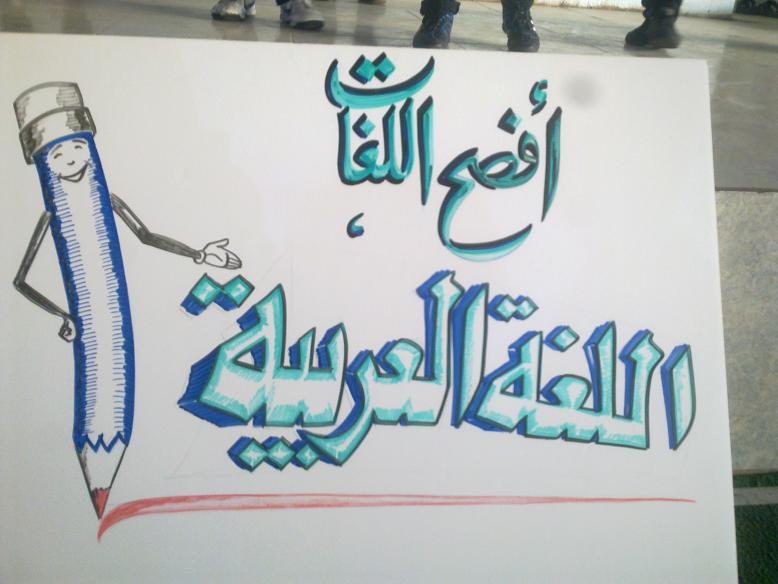 """صورة فرنسا: جدل حول اللغة العربية ما بين """"أسـ.ـلمة"""" الجمهورية العلمانية أو إثراء ثقافات"""