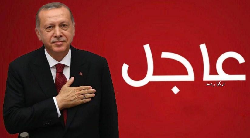 صورة بتوقيع من الرئيس أردوغان.. قرارات عاجلة اليكم التفاصيل