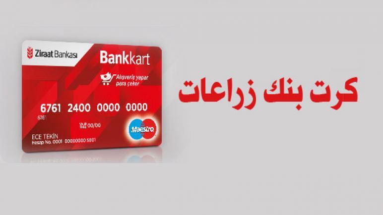 صورة ماهي حقيقة مساعدات خاصة للسوريين من بنك زراعات