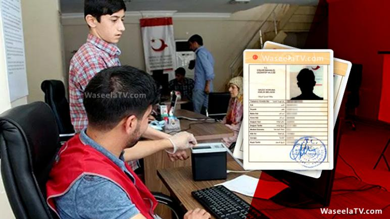 """صورة لم الشمل عبر """"الكيملك"""" للسوريين في تركيا"""