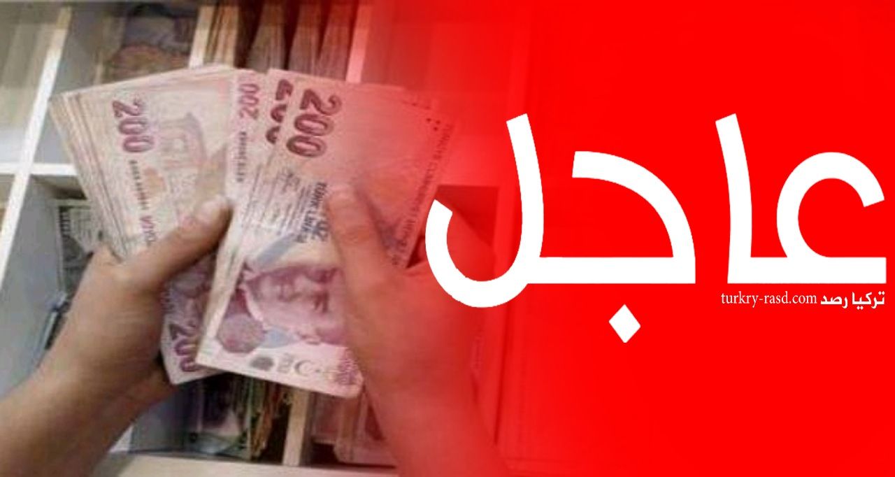 صورة عاجل: تفاصيل الحد الأدنى للأجور وفق ما أعلنه معهد الإحصاء التركي