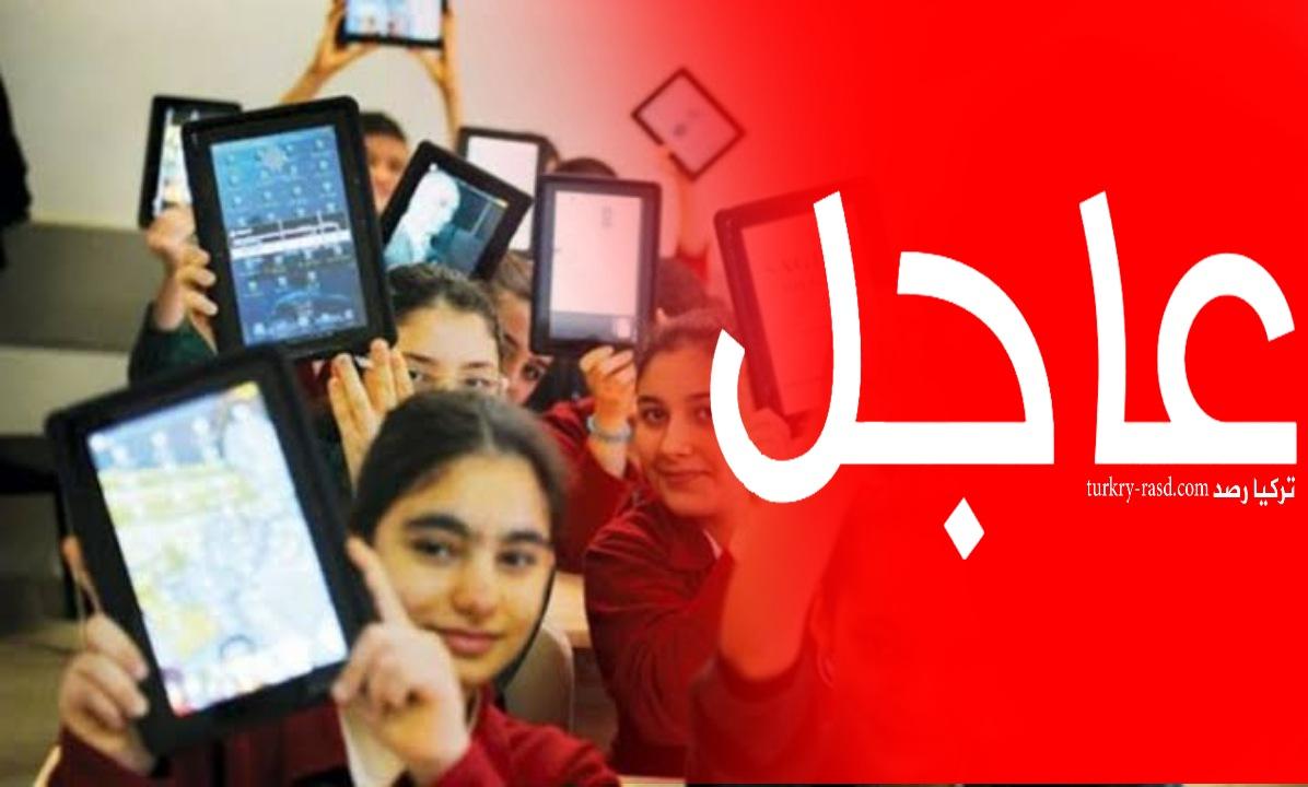 صورة التربية التركية توزع 60 ألف تابليت على طلاب المدارس في أحد الولايات التركية