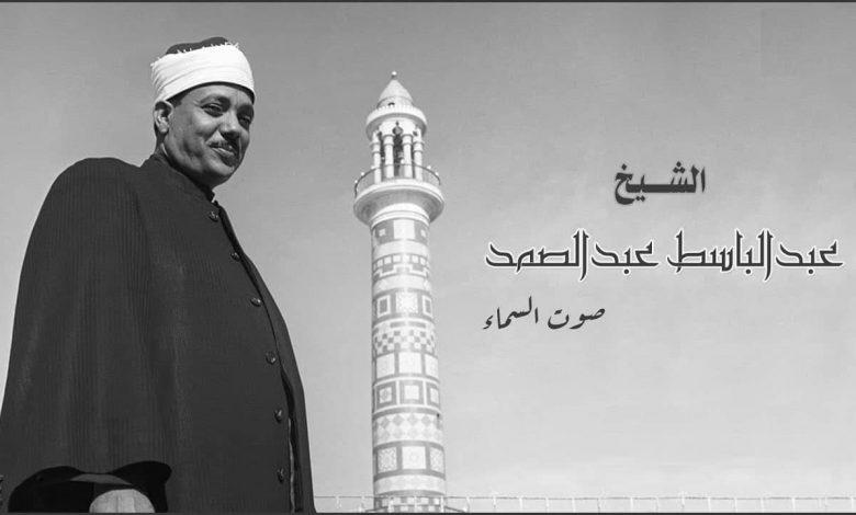 """صورة أشار فيها نحو ملك المغرب.. بعد 32 عاما على رحيله.. هذه وصية الشيخ """"عبد الباسط"""""""