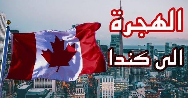 صورة بشرى للسوريين..الهجرة إلى كندا بلد اللاجئين عبر برنامج لم الشّمل (Family Sponsorship) هذه تفاصيله والطريقة