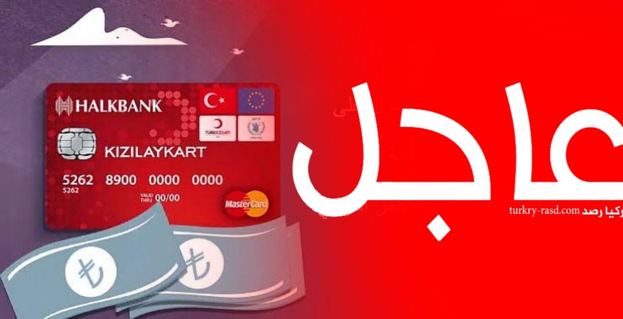 صورة بيان هام من الهلال الأحمر التركي..هل سيتم المبالغ المالية لتشمل كل السوريين سنة 2021