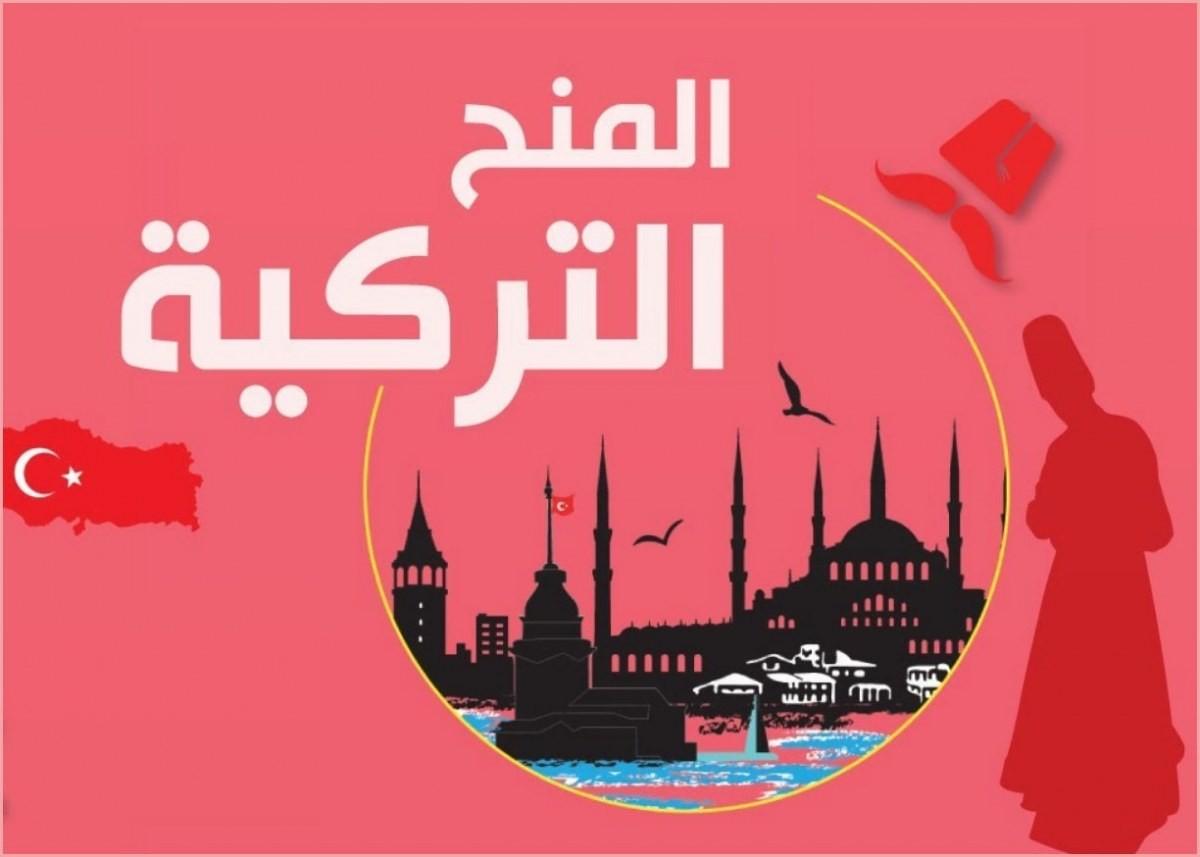 صورة بشرى سارة..المنحة التركية الرسمية تفتح باب التسجيل لعام 2021.. تعرف على التفاصيل