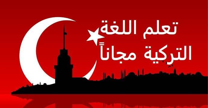 صورة بشرى سارة..تعلم اللغة التركية وسجل بصفوف الكورسات المجانية المأجورة ضمن هذه الولاية