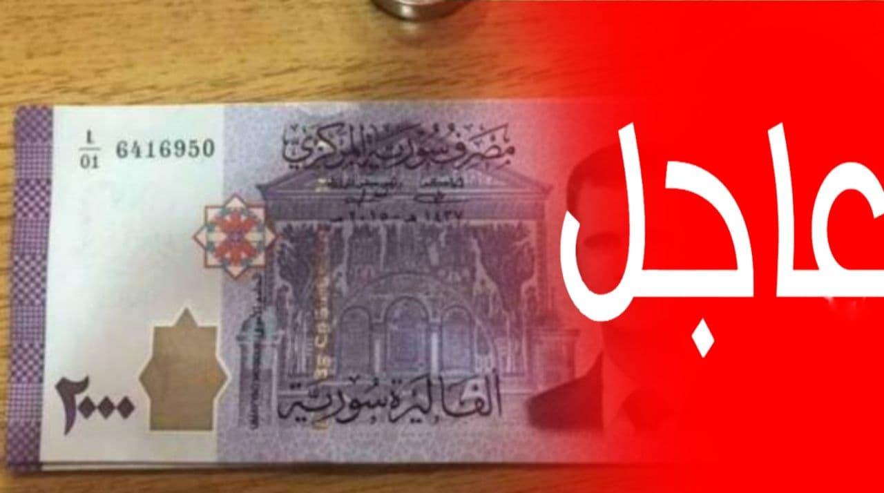 صورة آخر التطورات بسعر صرف الليرة السورية مقابل العملات الأجنبية
