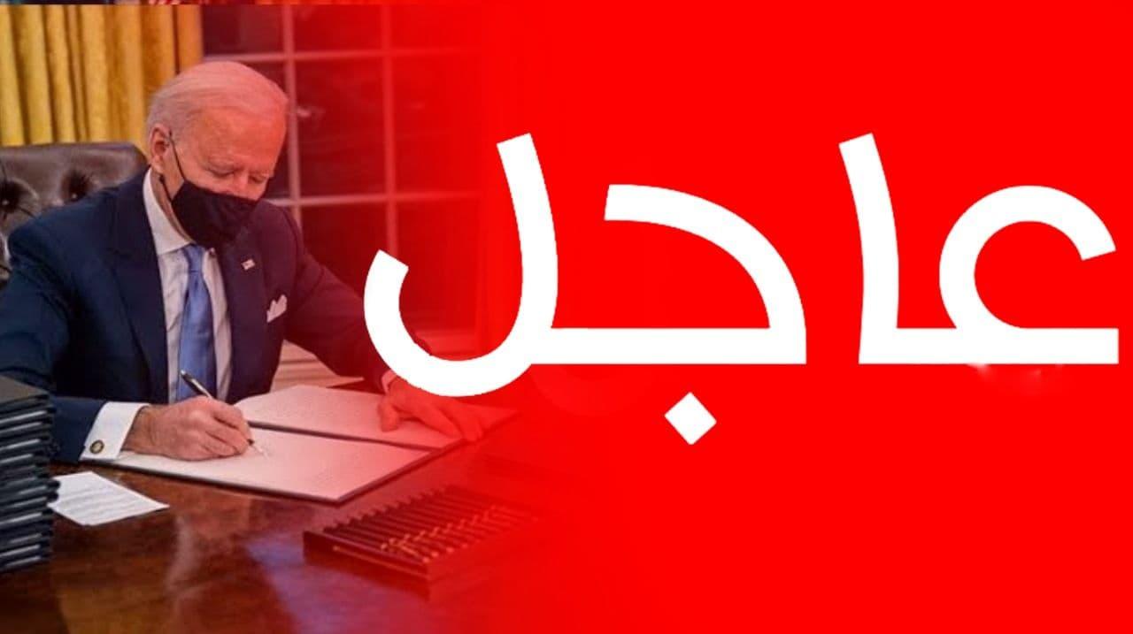 صورة طباخ السم أكله فعلا.. عاجل: بايدن يوقع القرار ويلقن بوتين درسا