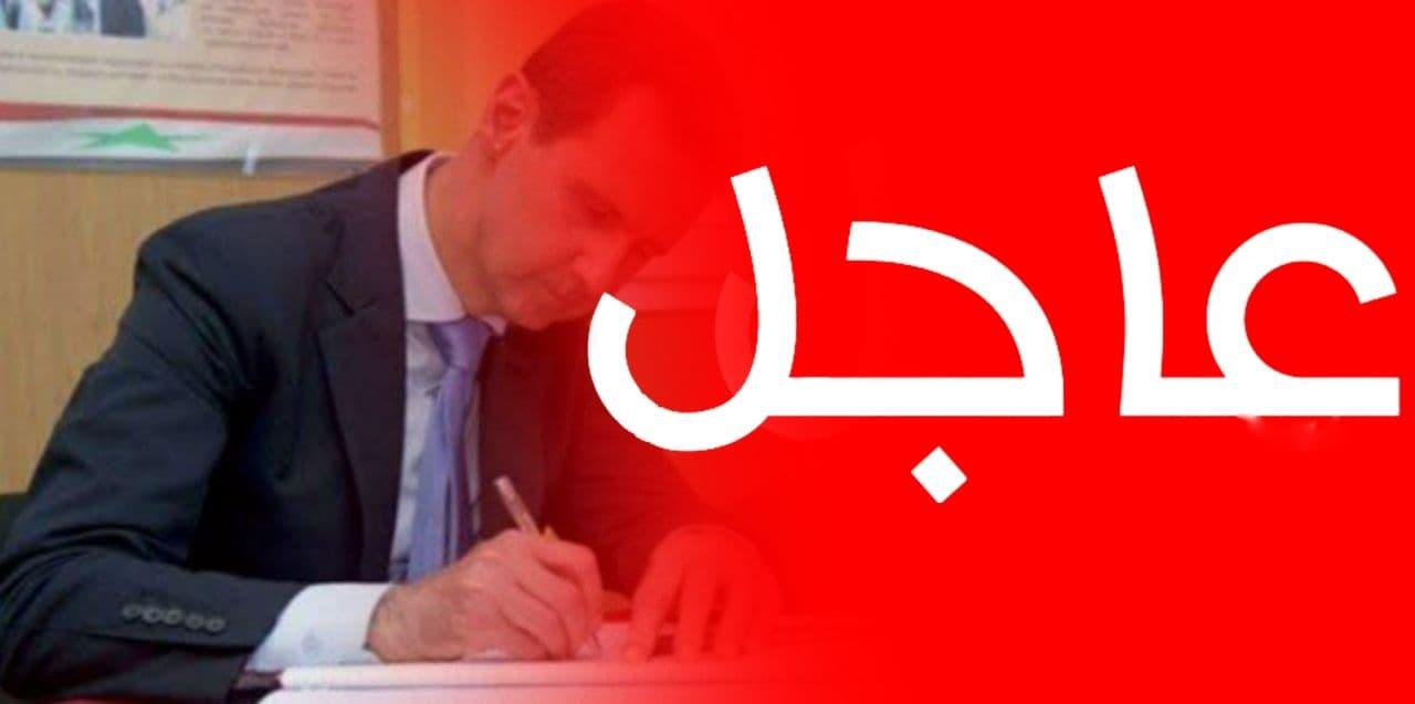صورة قرار أسدي يشـ.ـعل الشارع السوري في الداخل والخارج