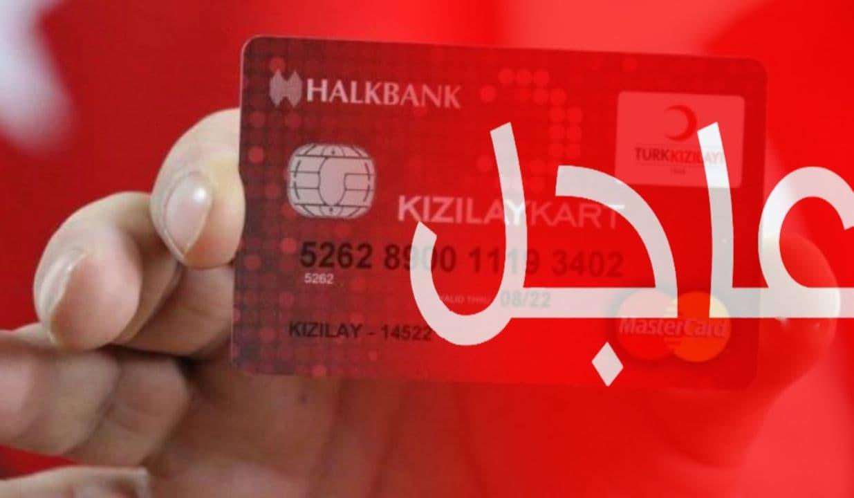 صورة بشرى سارة..الهلال الأحمر يعلن زيادة المبلغ في كرت الهلال الأحمر