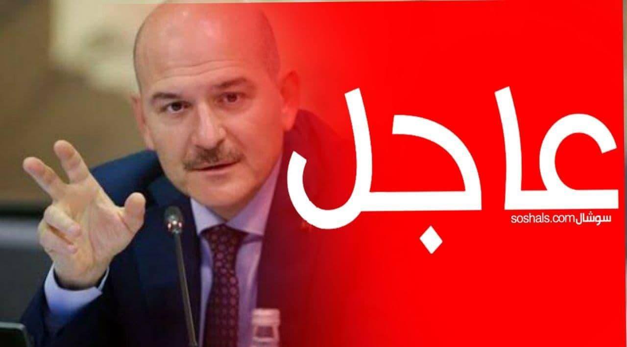 صورة تعليمات هامة من وزير الداخلية التركي بهذا الشأن