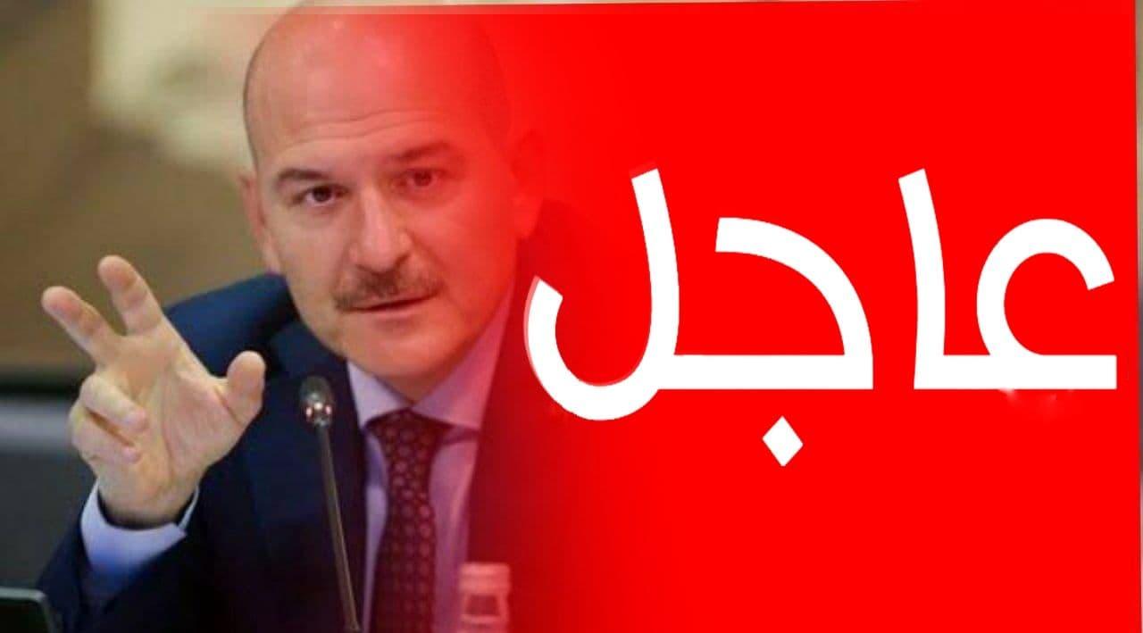 صورة تصريحات عاجلة لوزير الداخلية التركي سليمان صويلو