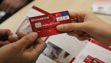 صورة هل سيكون هناك زيادة مالية على كرت الهلال الأحمر في شهر رمضان المبارك؟