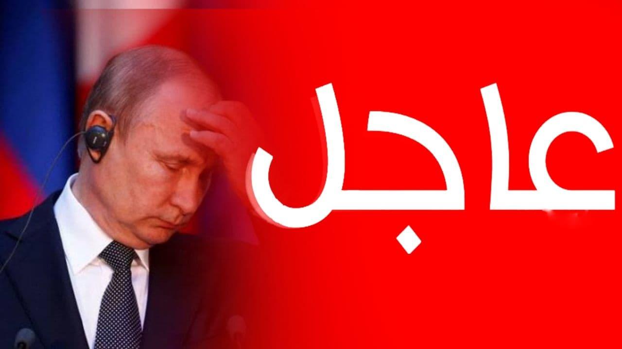 صورة  روسيا تعلن عملية سياسية بشأن سوريا وتكشف عن الاجراء القادم(فيديو)