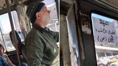 """صورة """"قراءة سورة الفاتحة"""" أجرة ركوب حافلة في أحد أحياء مدينة سورية"""
