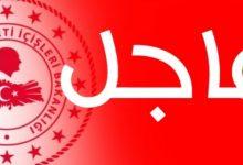 صورة بيان عاجل من وزارة الداخلية