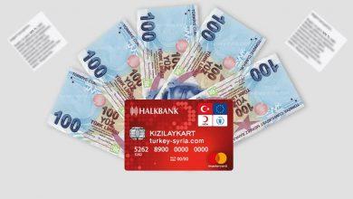 صورة الهلال الأحمر يسحب الأموال من بطاقة المساعدات الخاصة ببعض السوريين