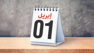 صورة لأول مرة في التاريخ: دولة عربية تقرر سجن كل من يطلق كذبة نيسان!