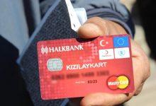 صورة بيان هام وخبر سار من الهلال الأحمر التركي لكل من لديه كرت المساعدات المالية