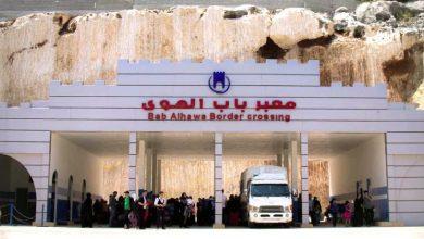 صورة اعلان رسمي من معبر باب الهوى اليوم السبت