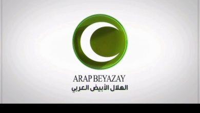 صورة الهلال الأبيض العربي يفرح قلوب السوريين بهذه الولاية