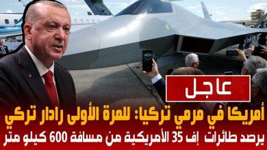 صورة من مسافة 600 كيلو متر وللمرة الأولى.. تركيا تصدم أمريكا وترصد أحدث مقاتلة في العالم إف 35 (فيديو)